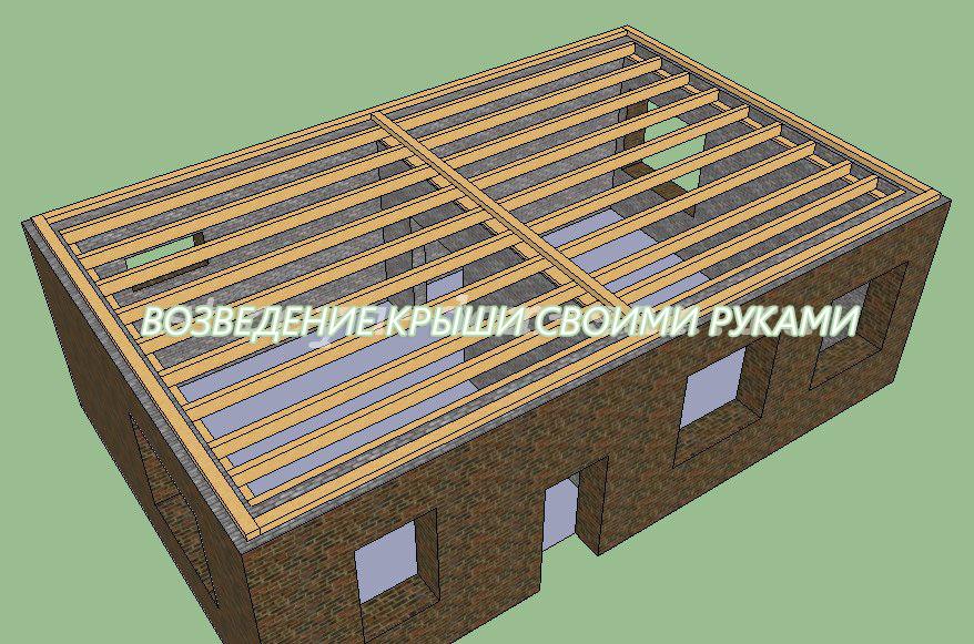 Опорные балки для вальмовой крыши
